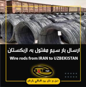 ارسال بار سیم مفتول به ازبکستان ( به صورت مستمر )