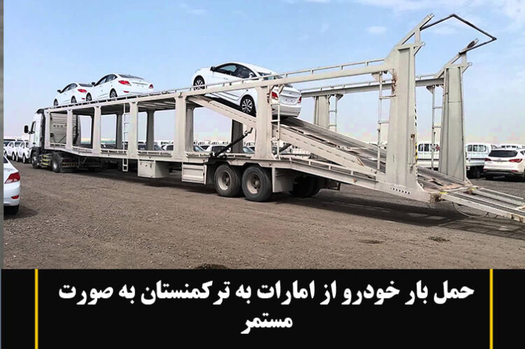 حمل بار خودرو از امارات به ترکمنستان به صورت مستمر